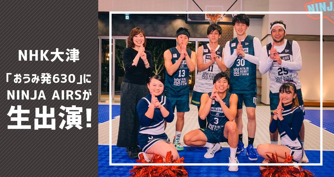NHK大津「おうみ発630」にNINJA AIRSが出演したでござる! バナー